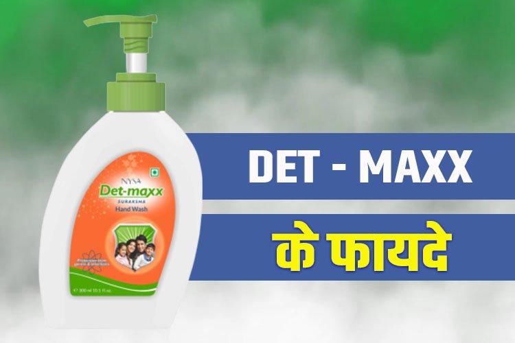 Rcm Dett-Max Hand Wash - benefits, price, uses