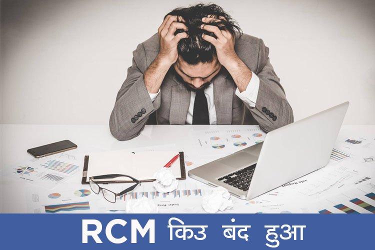 Why Rcm Business closed - Rcm Business क्यों बंद हुई थी?