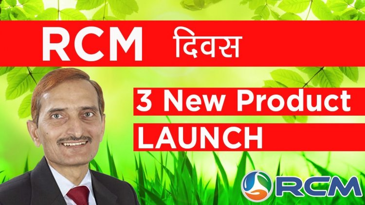 Rcm Diwas  New Products Lanched By Rcm Business