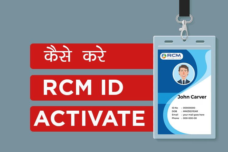 How To check Direct Seller Rcm Id Activation Status in Hindi