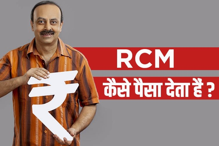 Rcm Business Commission Distribution Full Process in Hindi