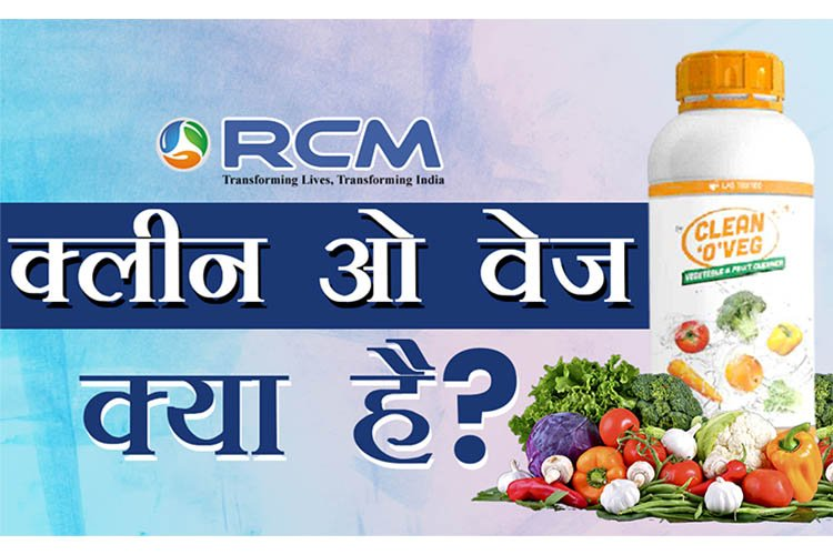 Rcm Clean O Veg - Rcm Products Price, Benefits, Results