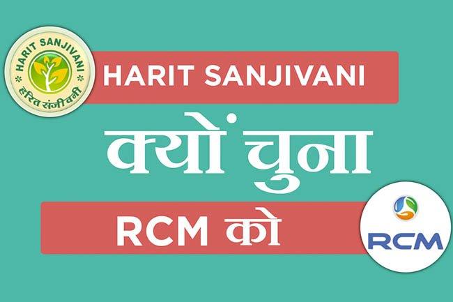 Harit Sanjivani Choose Rcm Business  Why ?