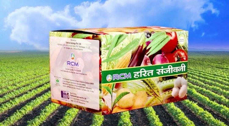 Harit Sanjivani  - rcm harit sanjivani details, logo, pdf, price