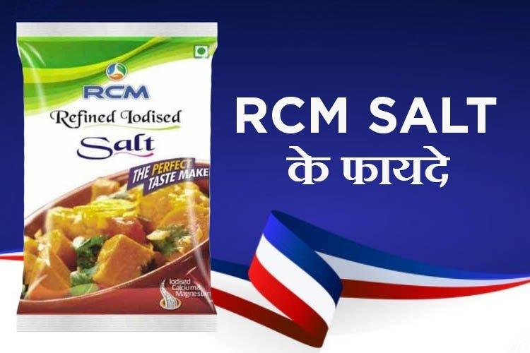 Rcm salt  benefits, rcm salt vs tata salt, rcm salt ppm