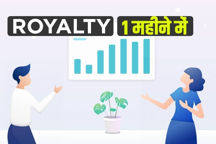 How To Achieve Rcm Royalty In One Month ?
