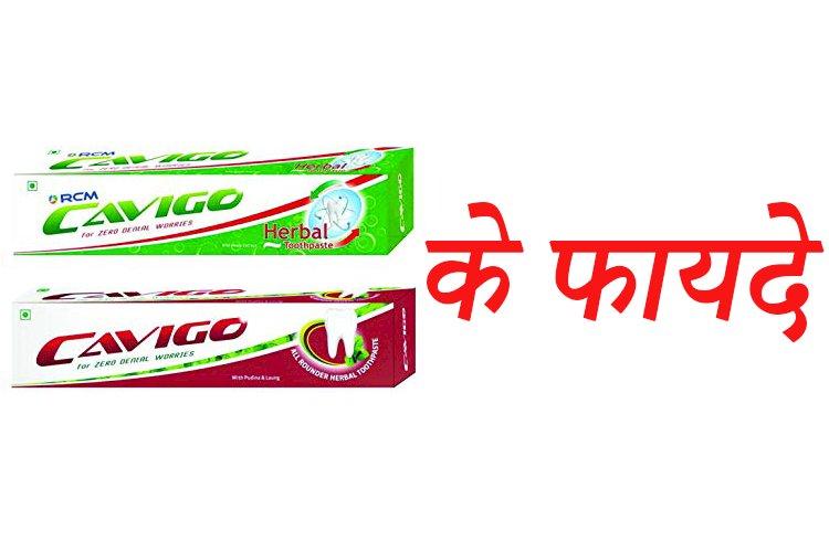 RCM cavigo all rounder toothpaste Benefits