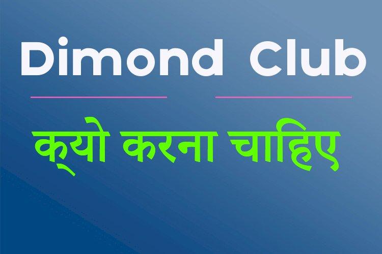 Diamond club क्यो करना चाहिए