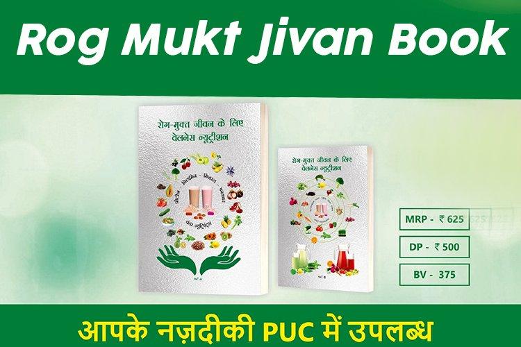 Nutricharge Rogmukt Jiban Book