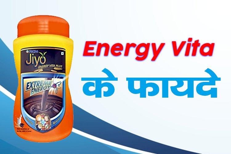 Benefits of RCM jiyo energy Vita plus