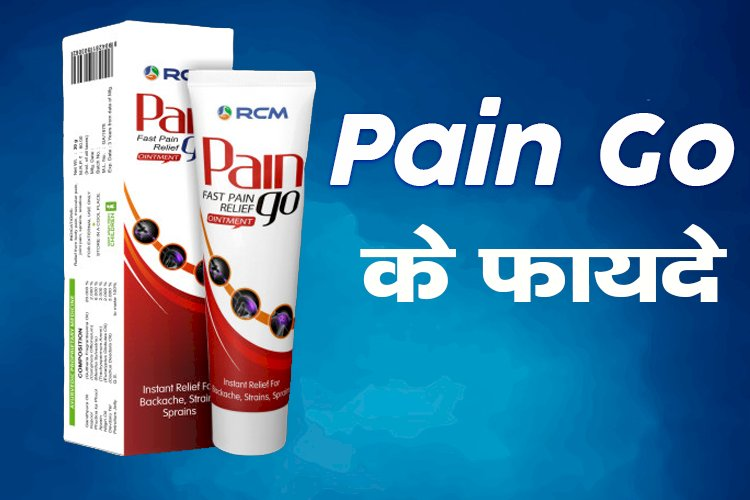 Benefits of rcm pain go in Hindi