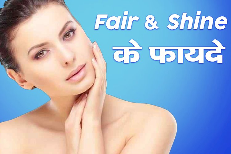 Benefits of RCM Fair and shine cream