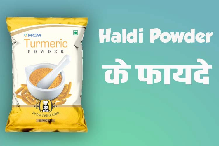 Benefits of RCM haldi powder