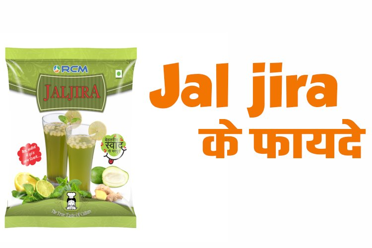 Benefits of RCM jaljeera in Hindi