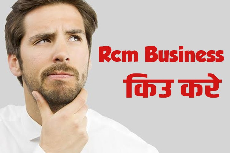 Benefits of rcm rcm business in hindi