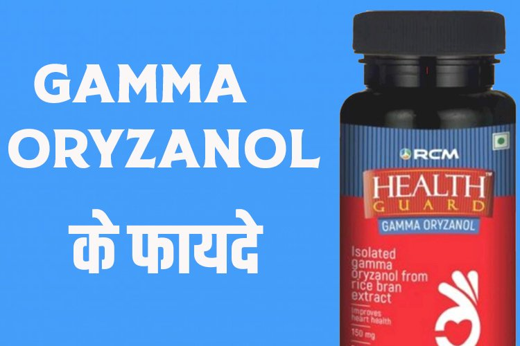 Rcm health guard gamma oryzanol - benefits, price, uses