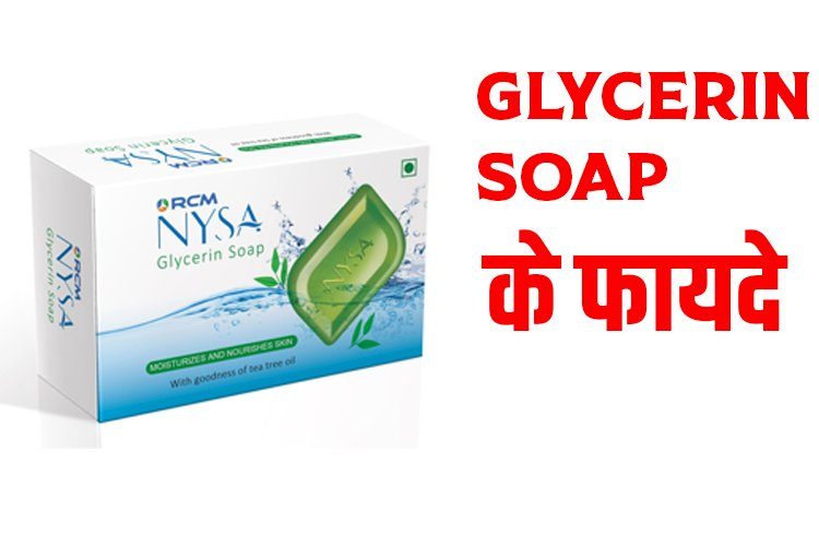 Benefits of rcm glycerin soap