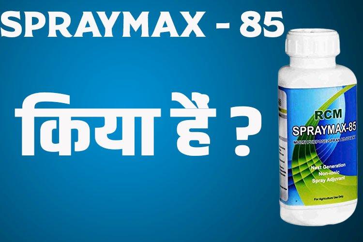 Benefits of RCM spramax85