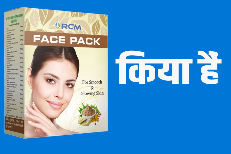 Benefits of RCM Facepack