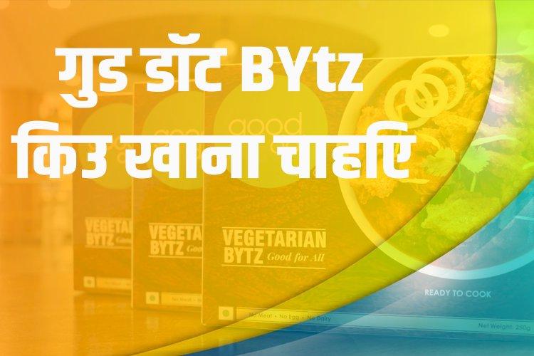 Good dot vegetarian bytes kyo khana chahie