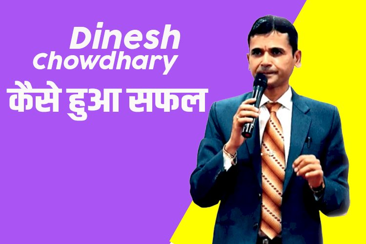 Dinesh chaudhary success story in rcm