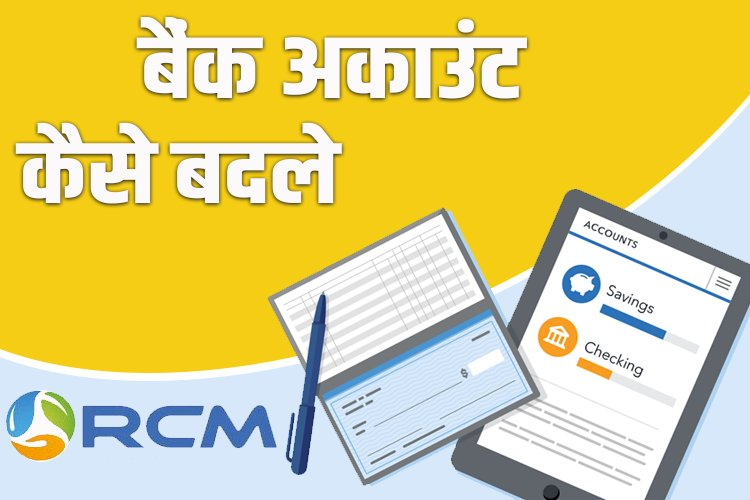 Rcm Business Change Bank Account Process