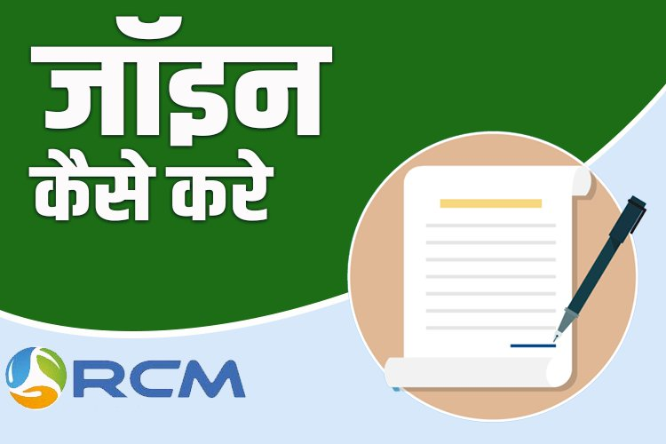 RCM business joining kaise kare