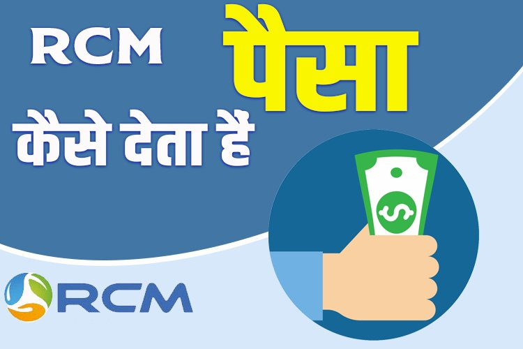 Rcm Business Commission