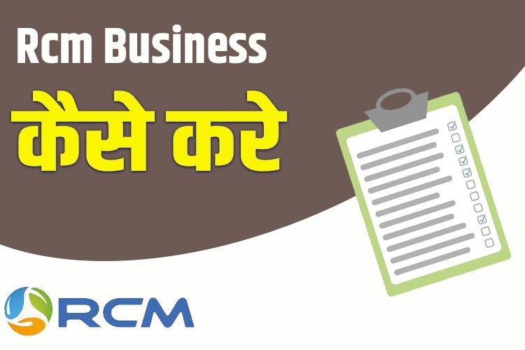 Rcm business kaise kiya jata hai