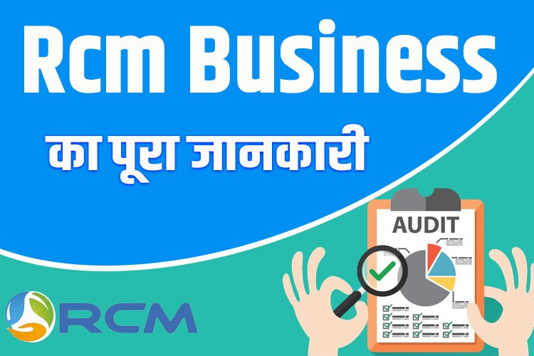 Rcm business details in hindi