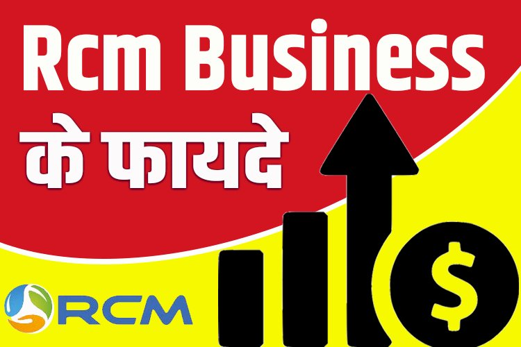 Rcm Business Profit In Hindi