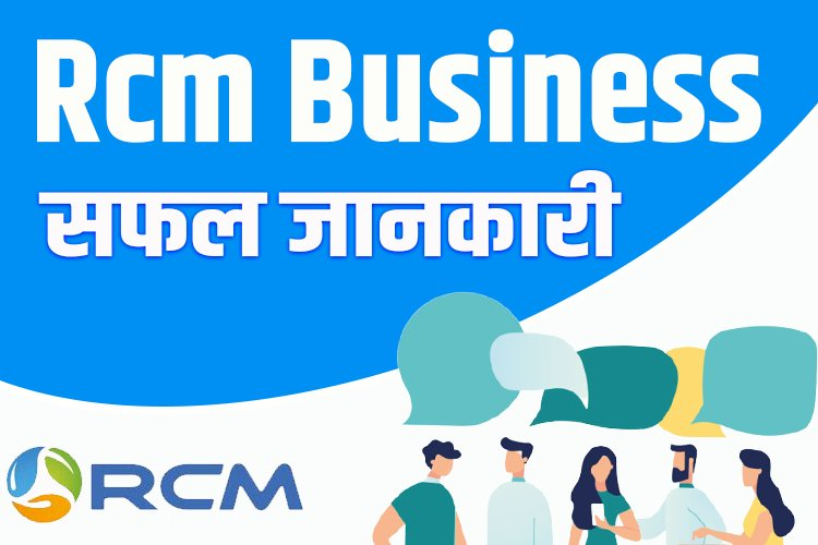 Important tips of rcm business