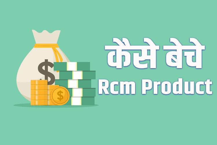 How to sell rcm products