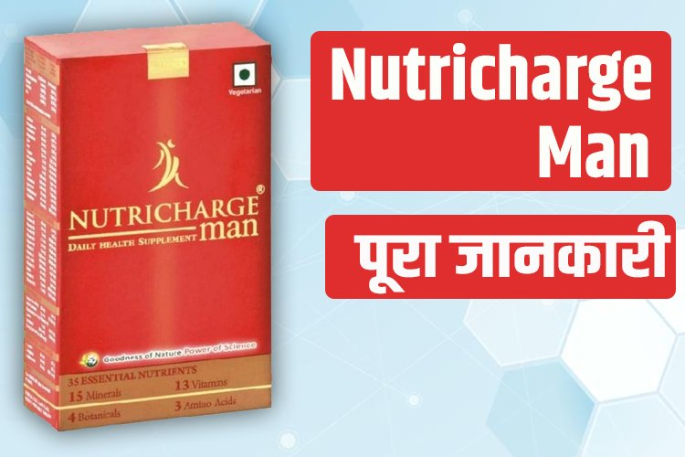 Nutricharge Man Benefits , Side effects, Price, Business Volume
